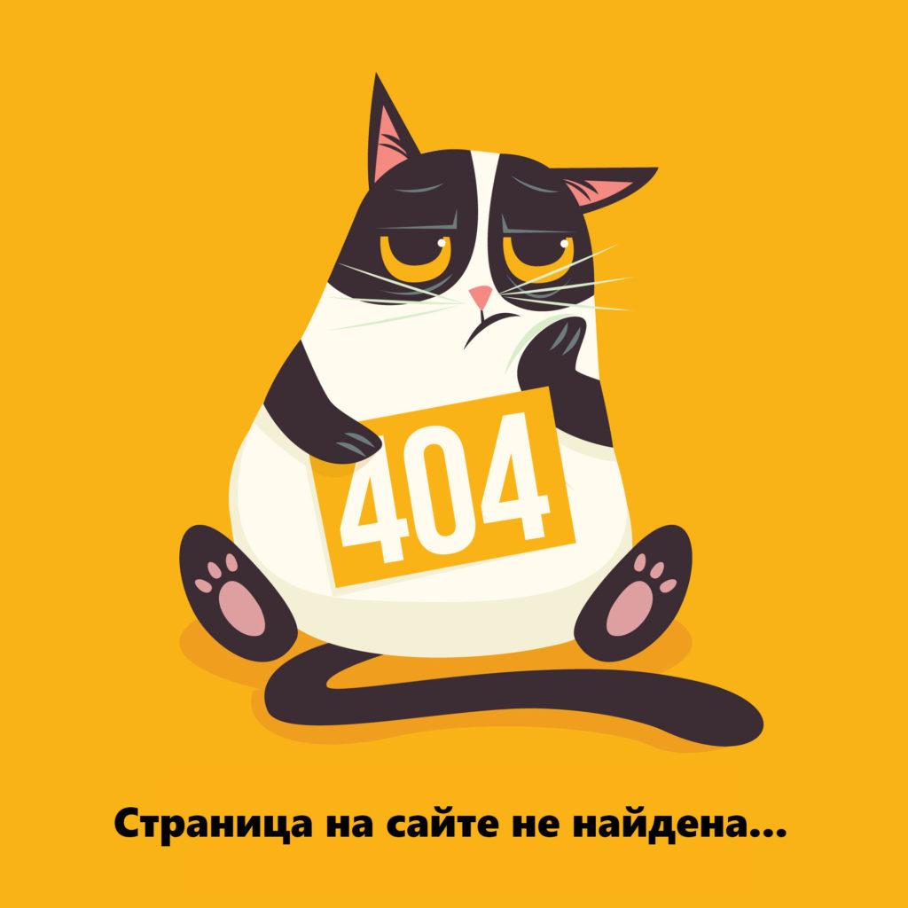 Страница не найдена ошибка 404