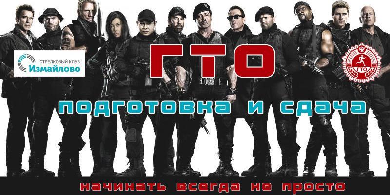 """ГТО в Стрелковом клубе """"Измайлово"""""""