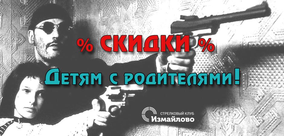 В стрелковом клубе «Измайлово» можете выбрать различные виды оружия: винтовки с оптическим и открытым прицелом, автоматы и пистолеты!