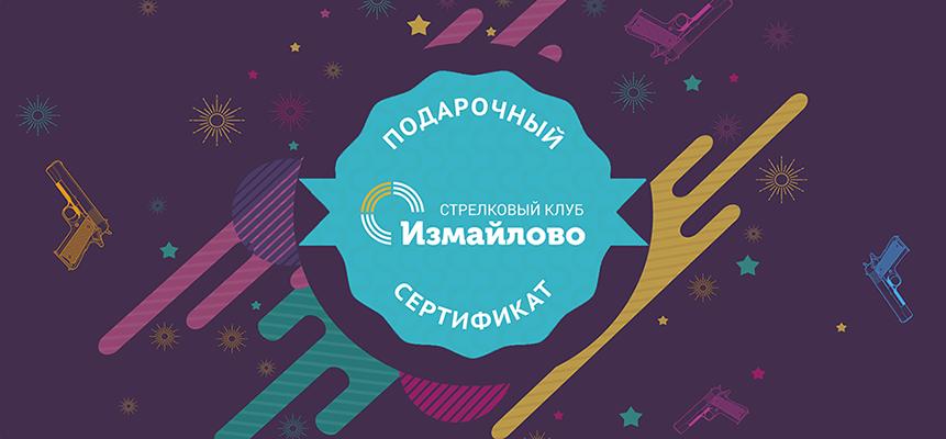 """Подарочный сертификат в Стрелковый клуб """"Измайлово"""""""
