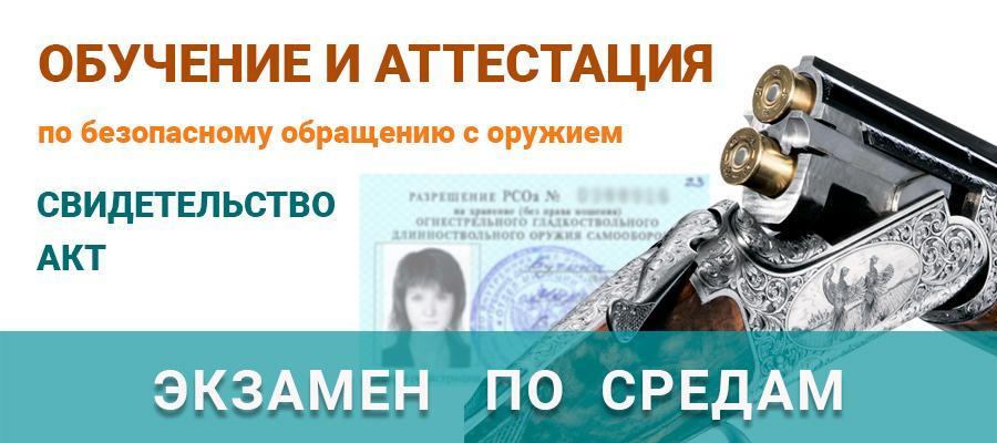 Обучение и аттестация по безопасному обращению с оружием в Москве