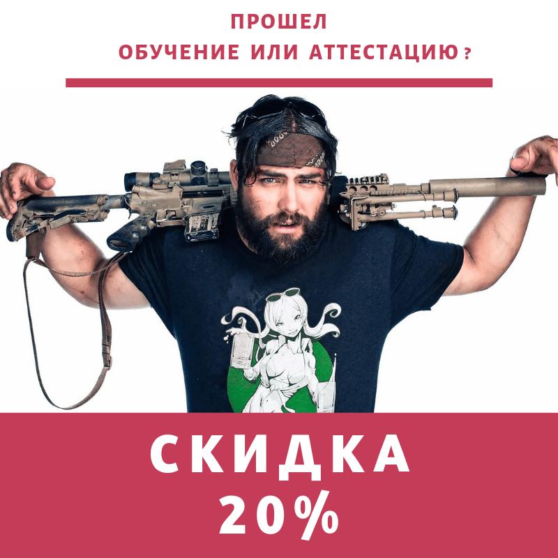 Обучение лицензия на оружие. Тир в Москве.