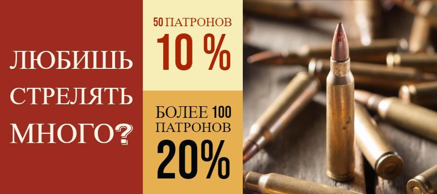 Скидка при покупке от 50 и 100 патронов