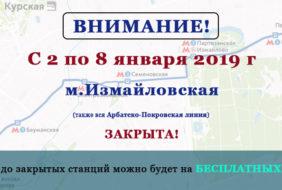 Метро Измайловская не работает с 2 по 8 января 2019 г