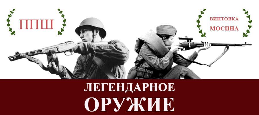 ППШ в стрелковом клубе Изайлово. Тир в Москве.