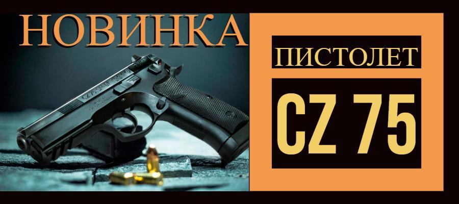 Пистолет CZ 75 Стрелковый клуб Измайлово. Тир в Москве.