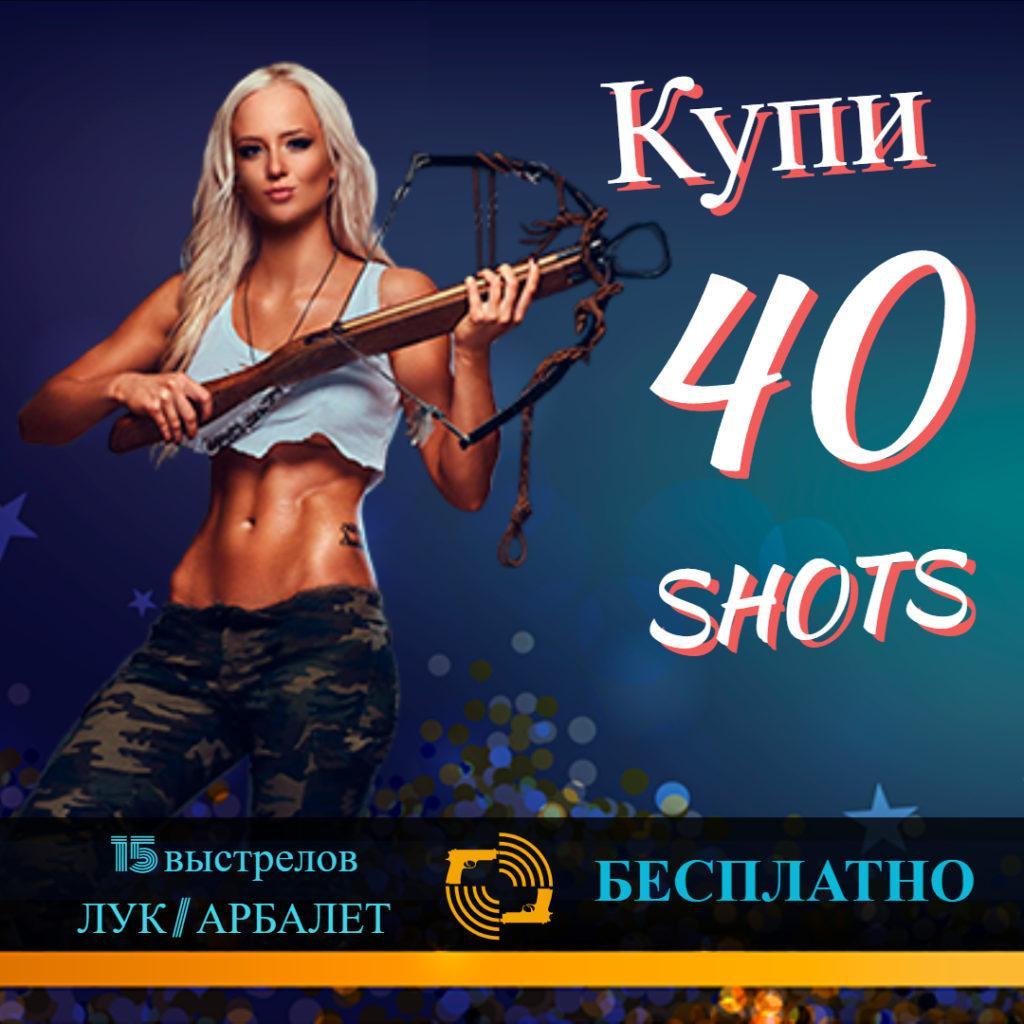 Бесплатно подарок стрелковый клуб измайлово. Тир в Москве.