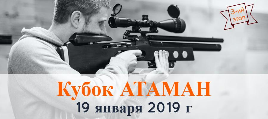 Кубок АТАМАН силуэтная стрельба стрелковый клуб Измайлово 2019