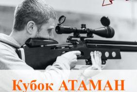 Кубок АТАМАН силуэтная стрельба Москва 2019