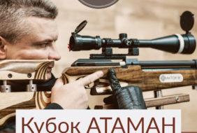 Кубок АТАМАН 4 этап стрелковый клуб Измайлово